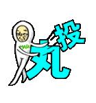 ふた文字おじさん見参!(個別スタンプ:15)