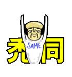 ふた文字おじさん見参!(個別スタンプ:17)