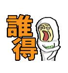 ふた文字おじさん見参!(個別スタンプ:18)