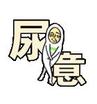 ふた文字おじさん見参!(個別スタンプ:28)