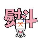 ふた文字おじさん見参!(個別スタンプ:30)