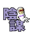 ふた文字おじさん見参!(個別スタンプ:33)