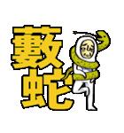 ふた文字おじさん見参!(個別スタンプ:36)