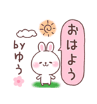 ★ゆう★が使う専用名前スタンプ(個別スタンプ:02)