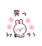 ★ゆう★が使う専用名前スタンプ(個別スタンプ:04)