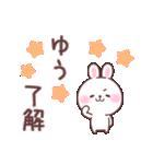 ★ゆう★が使う専用名前スタンプ(個別スタンプ:06)