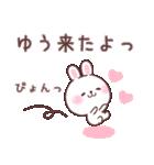 ★ゆう★が使う専用名前スタンプ(個別スタンプ:07)