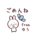 ★ゆう★が使う専用名前スタンプ(個別スタンプ:08)