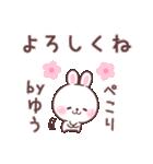 ★ゆう★が使う専用名前スタンプ(個別スタンプ:09)