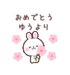 ★ゆう★が使う専用名前スタンプ(個別スタンプ:12)