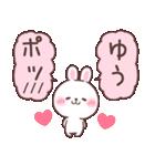 ★ゆう★が使う専用名前スタンプ(個別スタンプ:16)