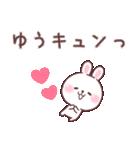 ★ゆう★が使う専用名前スタンプ(個別スタンプ:17)