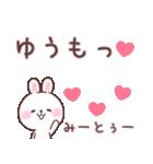★ゆう★が使う専用名前スタンプ(個別スタンプ:18)