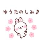 ★ゆう★が使う専用名前スタンプ(個別スタンプ:19)