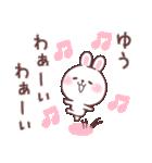 ★ゆう★が使う専用名前スタンプ(個別スタンプ:20)