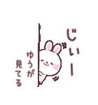 ★ゆう★が使う専用名前スタンプ(個別スタンプ:21)