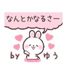 ★ゆう★が使う専用名前スタンプ(個別スタンプ:23)