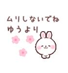 ★ゆう★が使う専用名前スタンプ(個別スタンプ:24)