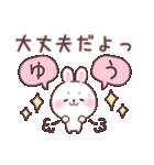 ★ゆう★が使う専用名前スタンプ(個別スタンプ:26)