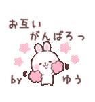 ★ゆう★が使う専用名前スタンプ(個別スタンプ:28)