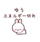 ★ゆう★が使う専用名前スタンプ(個別スタンプ:29)
