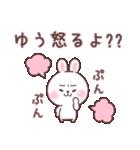 ★ゆう★が使う専用名前スタンプ(個別スタンプ:31)