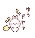 ★ゆう★が使う専用名前スタンプ(個別スタンプ:32)