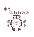 ★ゆう★が使う専用名前スタンプ(個別スタンプ:33)