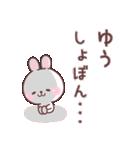 ★ゆう★が使う専用名前スタンプ(個別スタンプ:34)