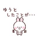 ★ゆう★が使う専用名前スタンプ(個別スタンプ:36)