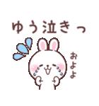 ★ゆう★が使う専用名前スタンプ(個別スタンプ:37)