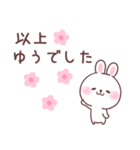 ★ゆう★が使う専用名前スタンプ(個別スタンプ:39)