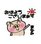 ちょ~便利![まなみ]のスタンプ!(個別スタンプ:01)