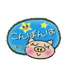 ちょ~便利![まなみ]のスタンプ!(個別スタンプ:03)