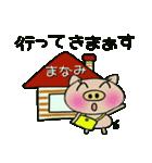 ちょ~便利![まなみ]のスタンプ!(個別スタンプ:05)