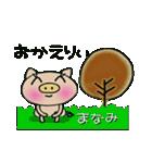ちょ~便利![まなみ]のスタンプ!(個別スタンプ:07)