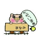 ちょ~便利![まなみ]のスタンプ!(個別スタンプ:08)