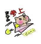 ちょ~便利![まなみ]のスタンプ!(個別スタンプ:09)
