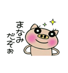 ちょ~便利![まなみ]のスタンプ!(個別スタンプ:10)