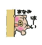 ちょ~便利![まなみ]のスタンプ!(個別スタンプ:11)