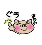 ちょ~便利![まなみ]のスタンプ!(個別スタンプ:12)