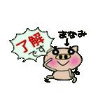 ちょ~便利![まなみ]のスタンプ!(個別スタンプ:15)