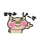 ちょ~便利![まなみ]のスタンプ!(個別スタンプ:20)