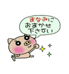 ちょ~便利![まなみ]のスタンプ!(個別スタンプ:22)