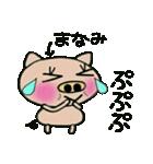 ちょ~便利![まなみ]のスタンプ!(個別スタンプ:24)