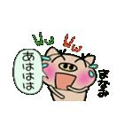 ちょ~便利![まなみ]のスタンプ!(個別スタンプ:26)