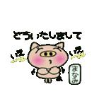 ちょ~便利![まなみ]のスタンプ!(個別スタンプ:27)