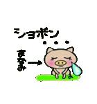 ちょ~便利![まなみ]のスタンプ!(個別スタンプ:29)