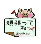 ちょ~便利![まなみ]のスタンプ!(個別スタンプ:30)