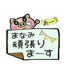 ちょ~便利![まなみ]のスタンプ!(個別スタンプ:31)